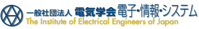 電気学会 電子・情報・システム部門