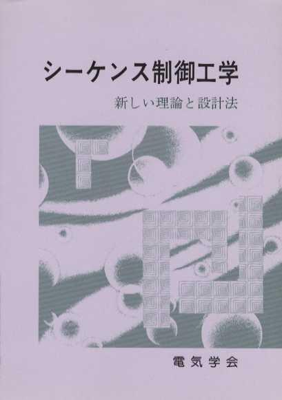 シーケンス制御工学 ─新しい理論と設計法─