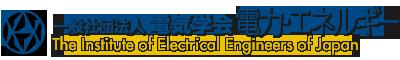 電気学会 電力・エネルギー部門