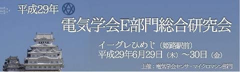H29E-soken_banner_480x145